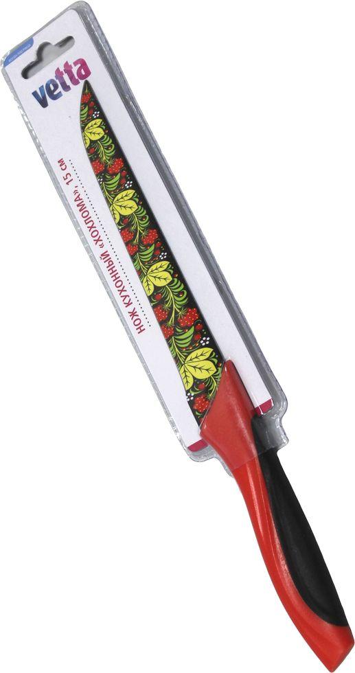 Нож Vetta Хохлома, 15 см835039Кухонный нож Vetta с лезвием из нержавеющей стали с антиналипающим покрытием. Он удобен в применении. Хорошо справляется с очисткой овощей и фруктов, нарезкой хлеба, мяса, рыбы.