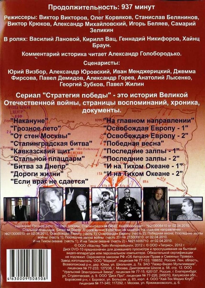 2в1 Защитникам отечества:  Аты-баты, шли солдаты / Стратегия победы (2 DVD) Мастер Тэйп,DVD Магия