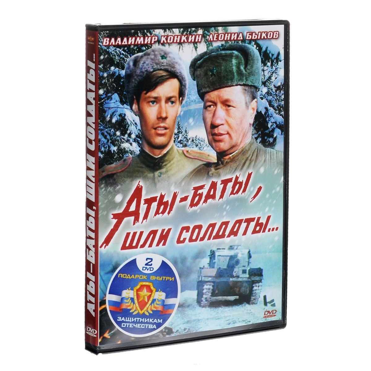 2в1 Защитникам отечества: Аты-баты, шли солдаты / Стратегия победы (2 DVD)