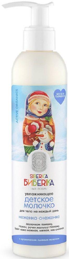 Natura Siberica Молочко для тела на каждый день Неженка-снеженка 250 мл434592Легкое и удивительно мягкоемолочко для телакаждый день дарит малышу нежную заботу и бережный уход. Специально подобранные натуральные экстракты и целебные масла, глубоко увлажняют и защищают чувствительную кожу ребенка.Органическое льняное молочкопитает и восстанавливает баланс влаги в клетках кожи.Органический экстракт чередысмягчает кожу, оказывает антисептическое действие, снимает покраснение и раздражение.Органическое масло примулы вечернейуспокаивает и увлажняет кожу, устраняет сухость и шелушение.