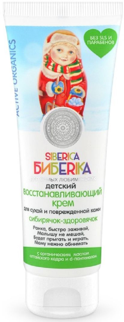 Natura Siberica Крем восстанавливающий для сухой и поврежденной кожи Сибирячок-здоровячок 75 мл435438Детский крем Сибирячок-здоровячокбыстро заживляет неприятные порезы,ссадинки, солнечные ожоги, восстанавливает сухую и поврежденную кожу, невызывает жжения. В его состав входят натуральные природные компоненты,которые оказывают противовоспалительное, обезболивающее и заживляющеедействия.Органическое масло алтайского кедрабогато витаминами иполиненасыщенными жирными кислотами, которые питают и смягчают кожу.d- пантенолускоряет естественные процессы восстановления клеток кожногопокрова, способствует заживлению царапин, небольших порезов, расчесов,трещин, легких ожогов и обветренной кожи.Органическое масло пихтыоказываетоздоравливающее, болеутоляющее и антисептическое действия. Товар сертифицирован.