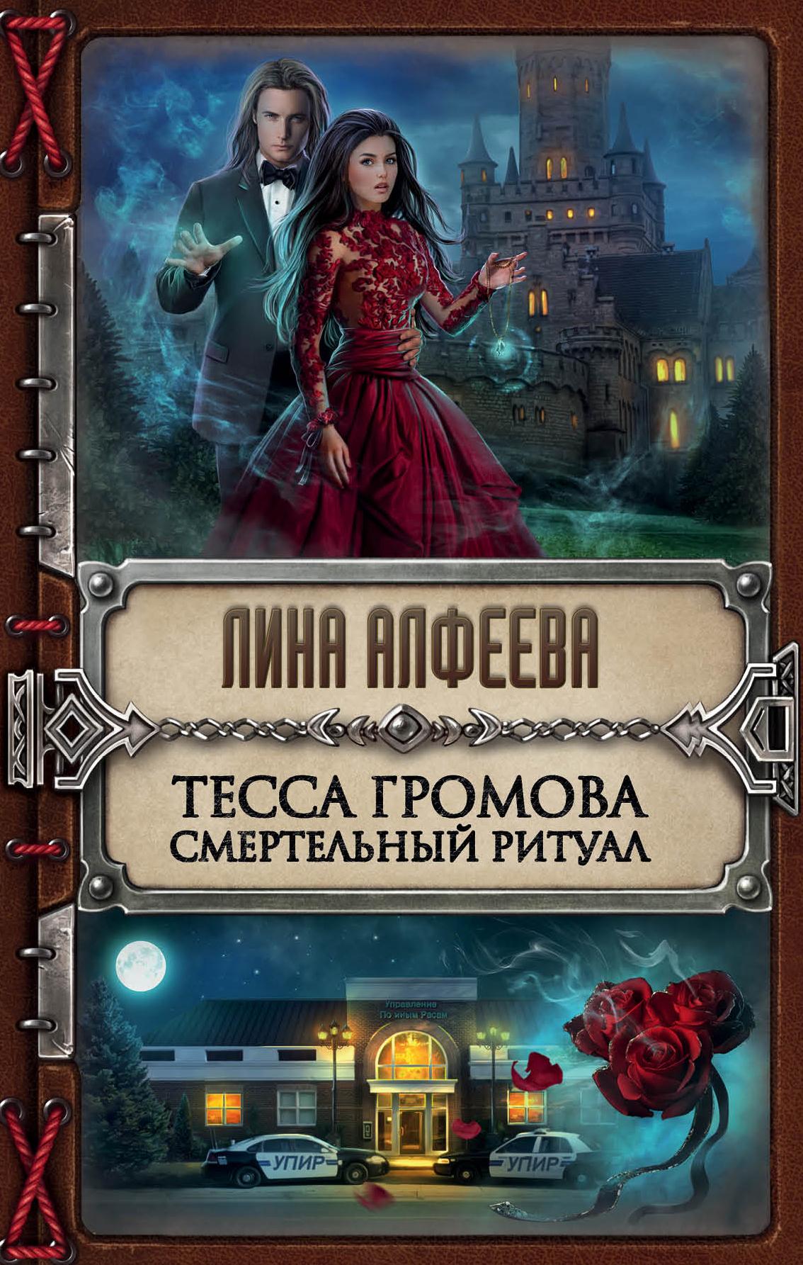 Лина Алфеева Тесса Громова. Смертельный ритуал купить фейри оптом дешево