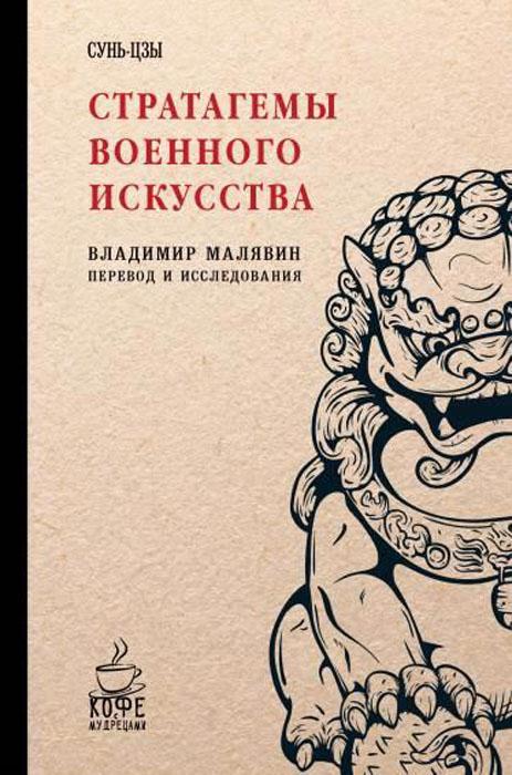 Владимир Малявин Стратагемы военного искусства. Сунь-Цзы