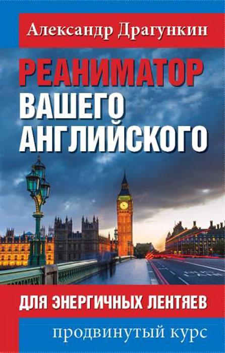 Александр Драгункин Реаниматор вашего английского английский за 42 дня
