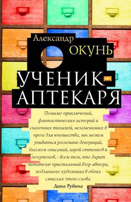 Александр Окунь Ученик аптекаря