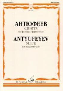 Б. И. Антюфеев Антюфеев. Сюита. Для флейты и фортепиано б у стэдикам для фотоапората
