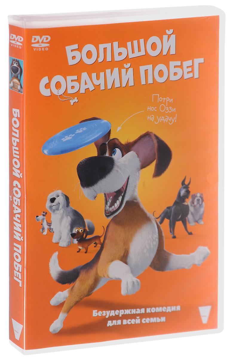 Zakazat.ru: Большой собачий побег