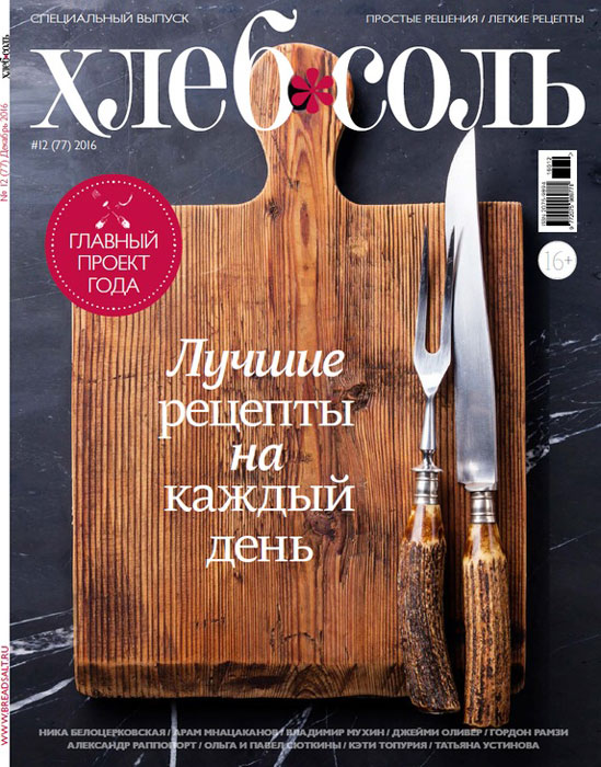 ХлебСоль, № 12(77), 2016. Лучшие рецепты на каждый день хлебсоль 4 71 апрель 2016