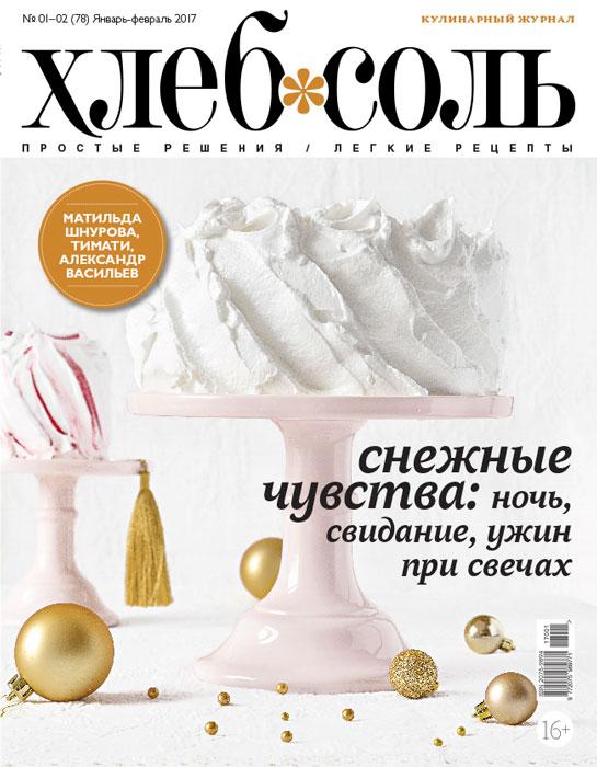 ХлебСоль, №01-02(78), январь-февраль 2017 отсутствует хлебсоль кулинарный журнал с юлией высоцкой 03 март 2016