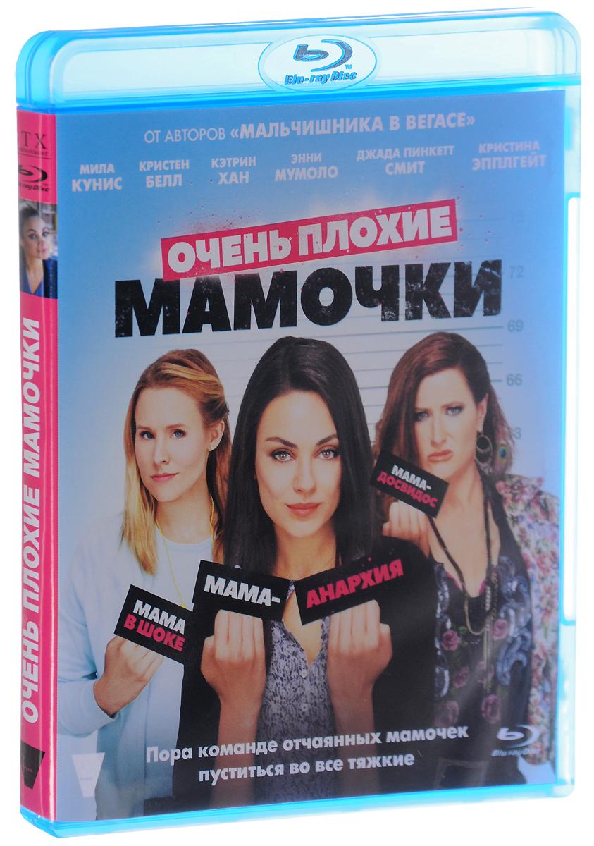 Очень плохие мамочки (Blu-ray)
