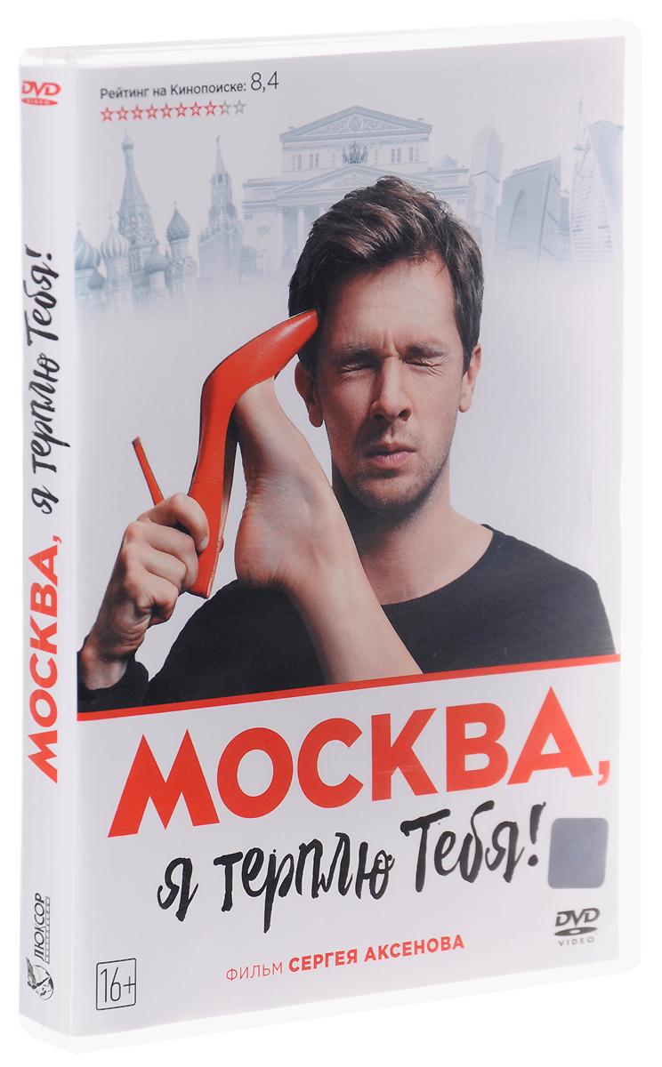 Москва, я терплю тебя александр базель отадоя ая