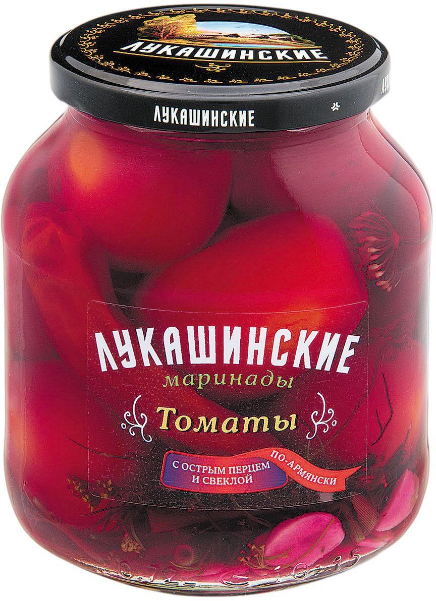 Лукашинские томаты маринованные по-армянски с острым перцем и свеклой, 670 г лукашинские томаты по казацки с вишневым листом 670 г