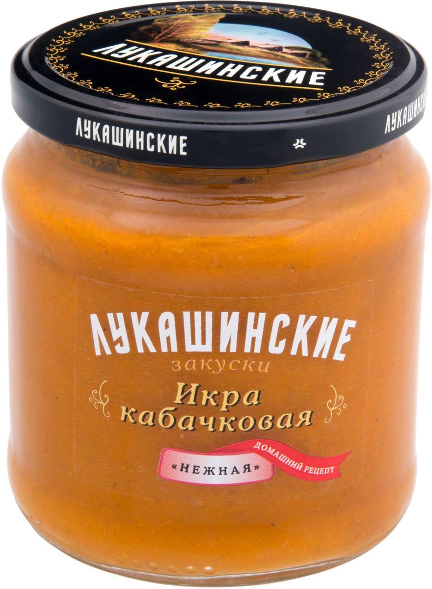 Лукашинские икра кабачковая нежная, 460 г лукашинские баклажаны по крымски с томатами 460 г