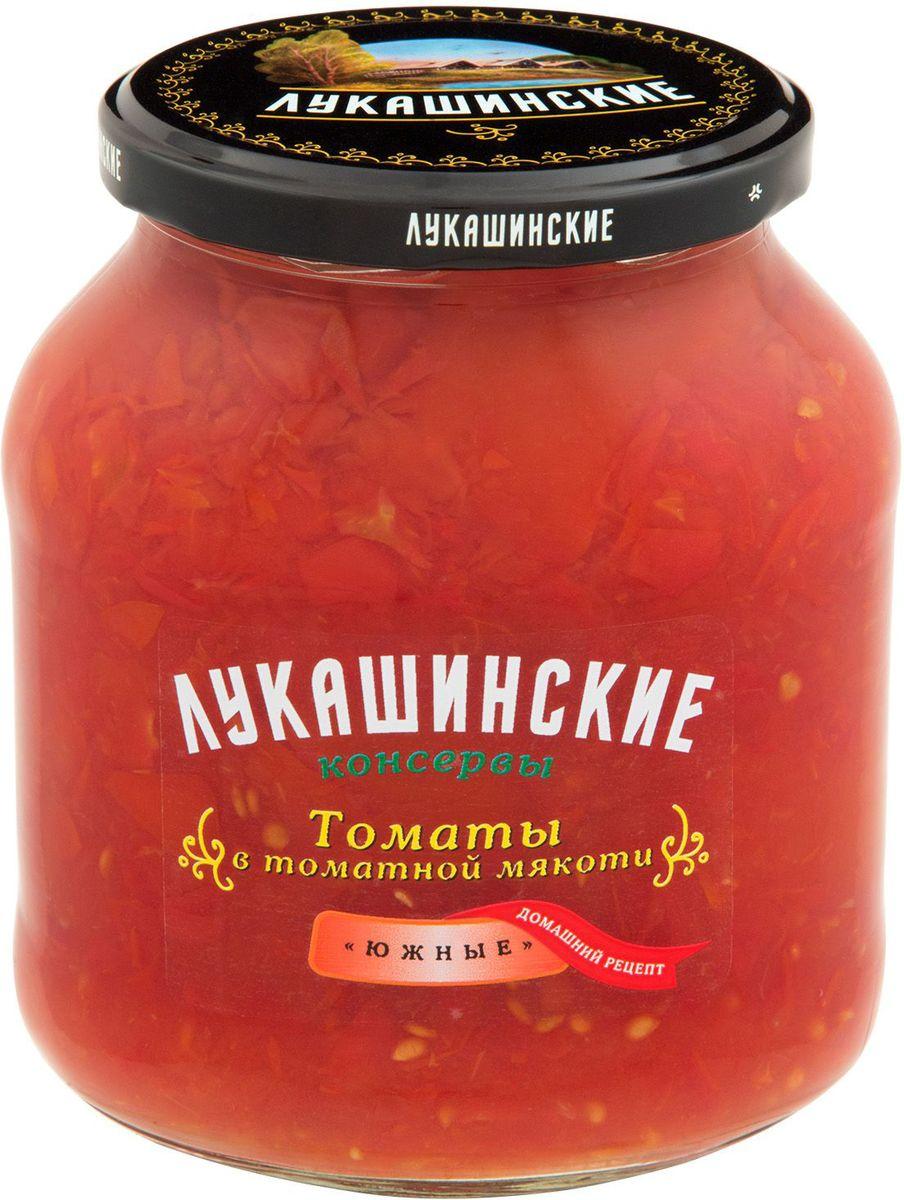Лукашинские томаты в томатной мякоти южные, 670 г лукашинские томаты в томатной мякоти южные 670 г