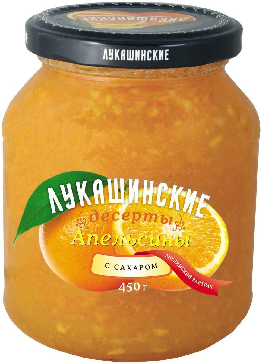 Лукашинские апельсины с сахаром, 450 г лукашинские варенье абрикосовое 450 г