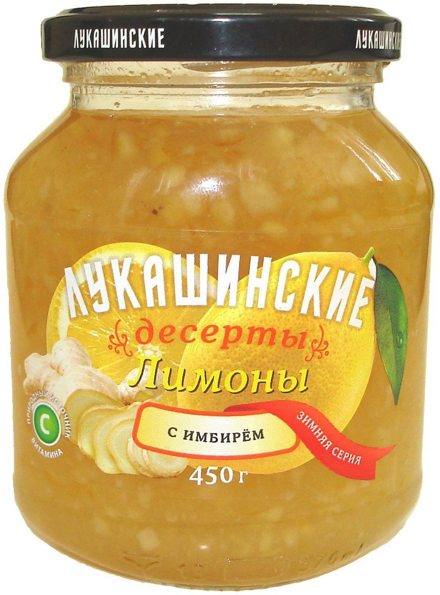 Лукашинские лимоны с имбирем, 450 г лукашинские варенье абрикосовое 450 г