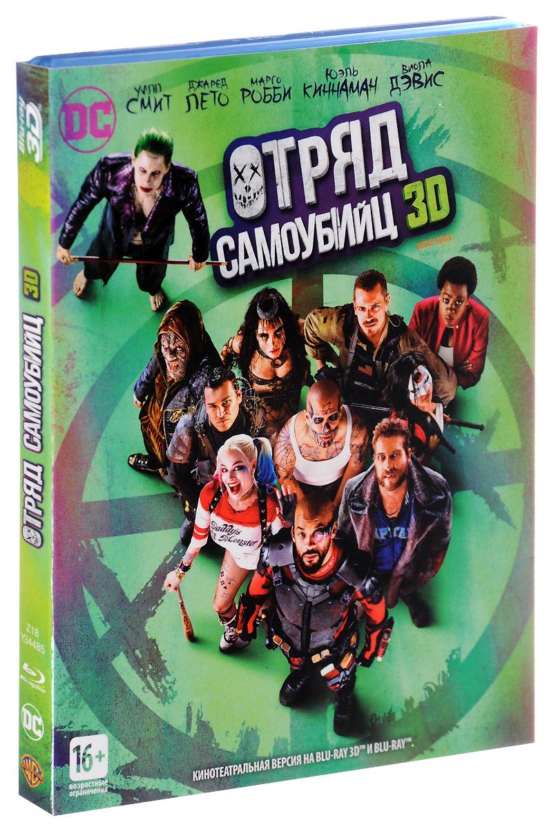 Отряд самоубийц 3D (Blu-ray) отряд самоубийц