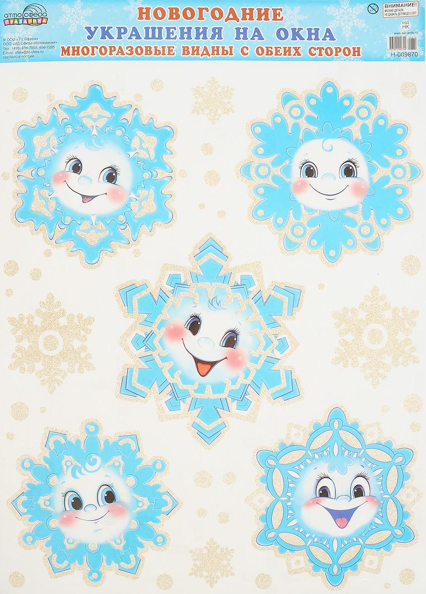 Новогоднее оконное украшение Атмосфера праздника Снежинки, 9 штН-009870-ПНовогоднее оконное украшение Атмосфера праздника Снежинки состоит из девяти наклеек на окно, выполненных из ПВХ. Наклейки многоразового использования, видны с обеих сторон. С помощью таких наклеек можно составлять на стекле целые зимние сюжеты, которые будут радовать глаз и поднимать настроение в праздничные дни! Также вы можете преподнести этот сувенир в качестве мини-презента коллегам, близким и друзьям с пожеланиями счастливого Нового Года!Средний диаметр голубых наклеек: 14 см.Диаметр золотистых наклеек: 7,5 см, 4 см.