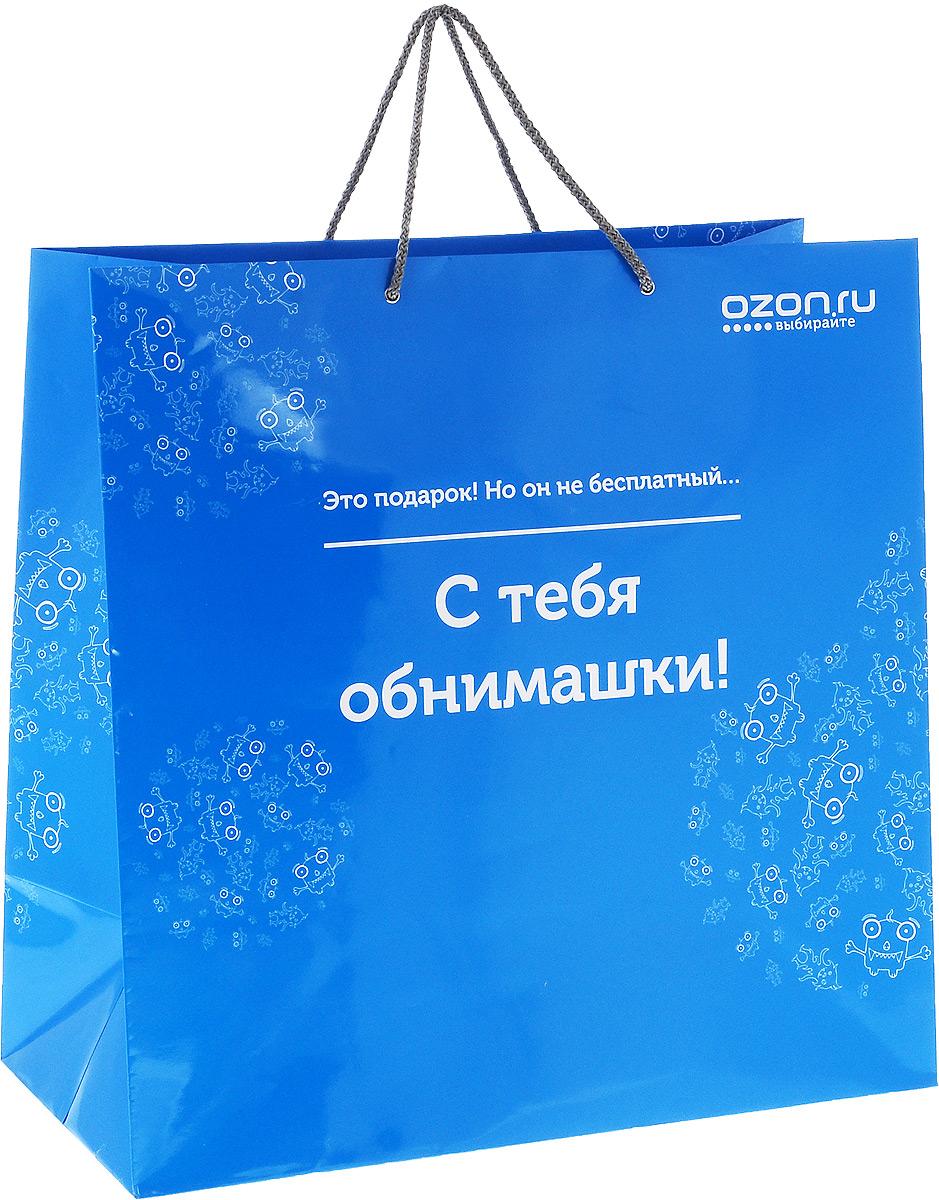 Пакет подарочный OZON.ru Это подарок! Но он не бесплатный... С тебя обнимашки!, 45 х 45 х 22 смУФ-00000928Пакет подарочный OZON.ru Это подарок! Но он не бесплатный... С тебя обнимашки!, изготовленный из ламинированной бумаги, станет незаменимым дополнением к выбранному подарку. Пакет оформлен забавной надписью: Это подарок! Но он не бесплатный… С тебя обнимашки!. Дно изделия укреплено плотным картоном, который позволяет сохранить форму пакета и исключает возможность деформации дна под тяжестью подарка. Для удобной переноски предусмотрены два шнурка.Подарок, преподнесенный в оригинальной упаковке, всегда будет самым эффектным и запоминающимся. Окружите близких людей вниманием и заботой, вручив презент в нарядном, праздничном оформлении.
