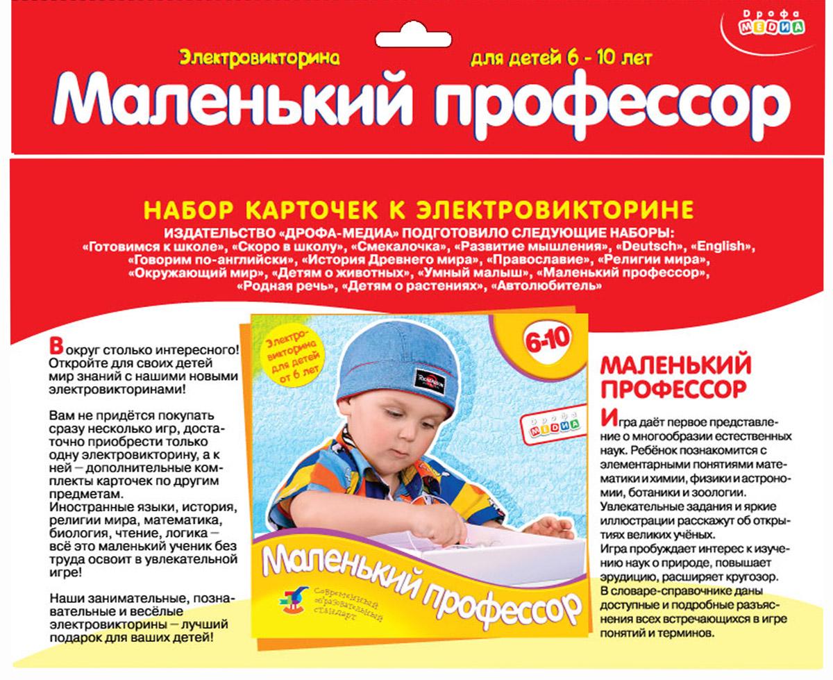 Дрофа-Медиа Набор карточек к электровикторине Маленький профессор