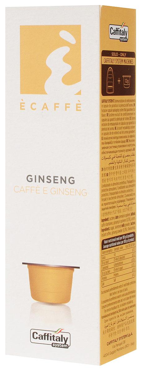 Caffitaly System Ginseng кофе в капсулах, 10 шт8032680750151Ароматный кофе с женьшенем Caffitaly System Ginseng - это вкусный и освежающий напиток, который даст вам заряд энергии в любое время суток. Уважаемые клиенты! Обращаем ваше внимание, что полный перечень состава продукта представлен на дополнительном изображении. Упаковка может иметь несколько видов дизайна. Поставка осуществляется взависимости от наличия на складе.