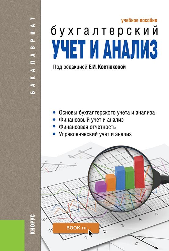 Бухгалтерский учет и анализ. Учебное пособие антонов в атаманенко и 100 великих® операций спецслужб