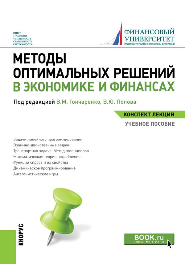 Методы оптимальных решений в экономике и финансах. Конспект лекций. Учебное пособие