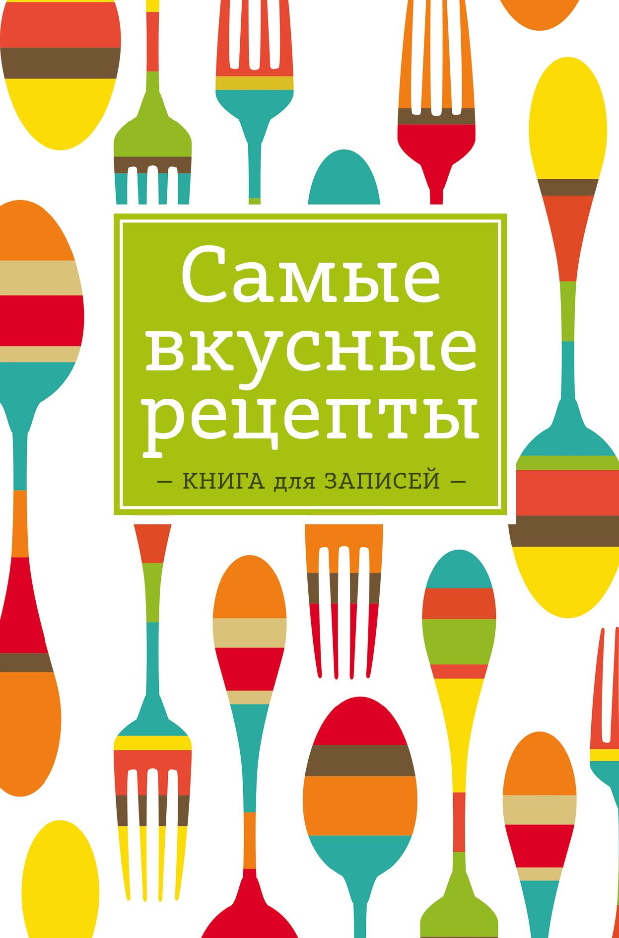 Самые вкусные рецепты. Книга для записей юлия высоцкая вкусные заметки книга для записи рецептов