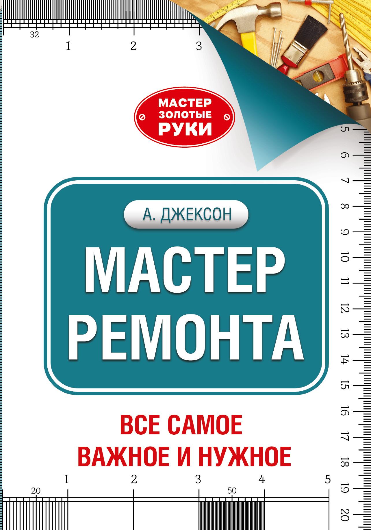 А. Джексон, Д. Дэй Мастер ремонта