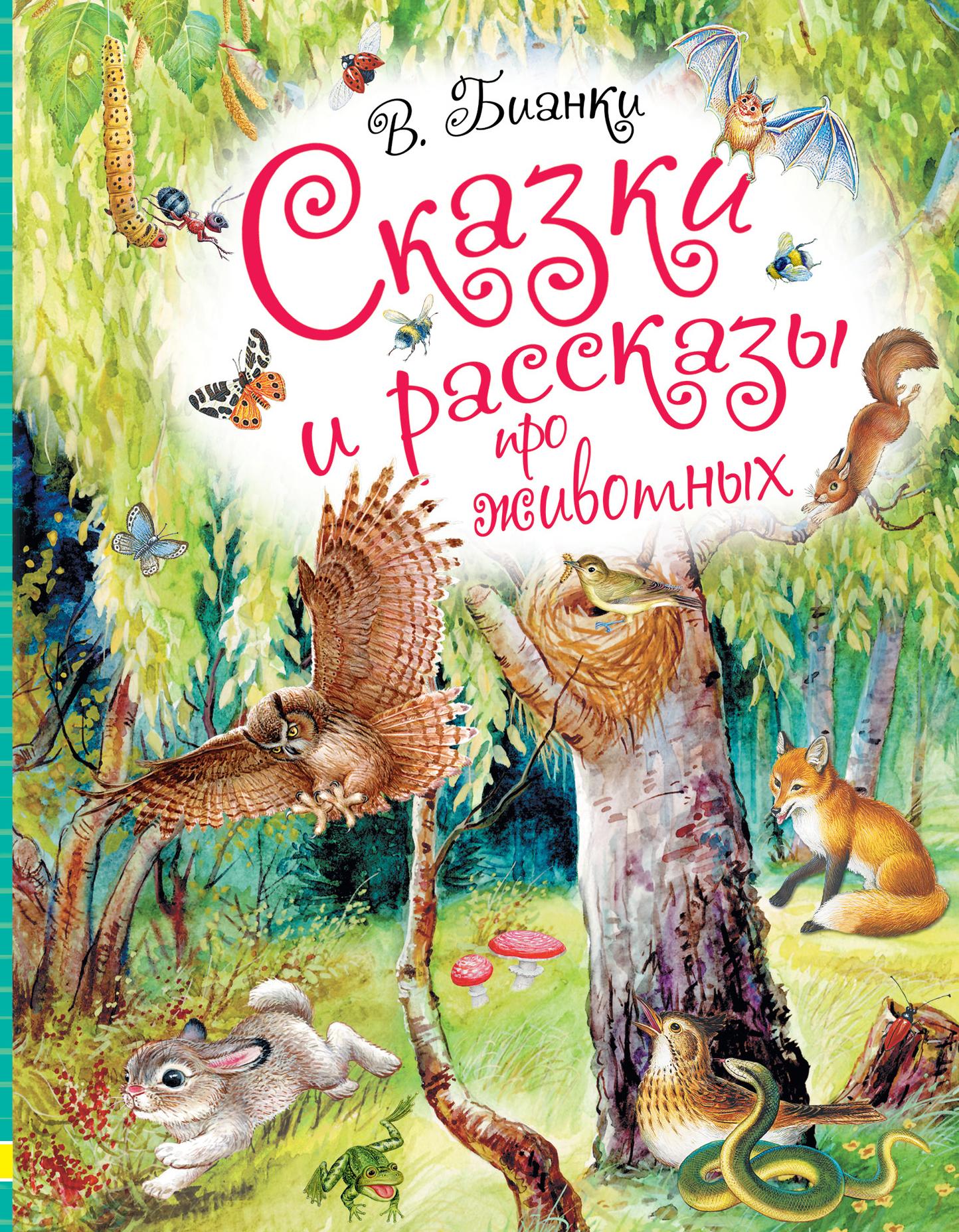 В. Бианки Сказки и рассказы про животных рассказы про птиц и зверей