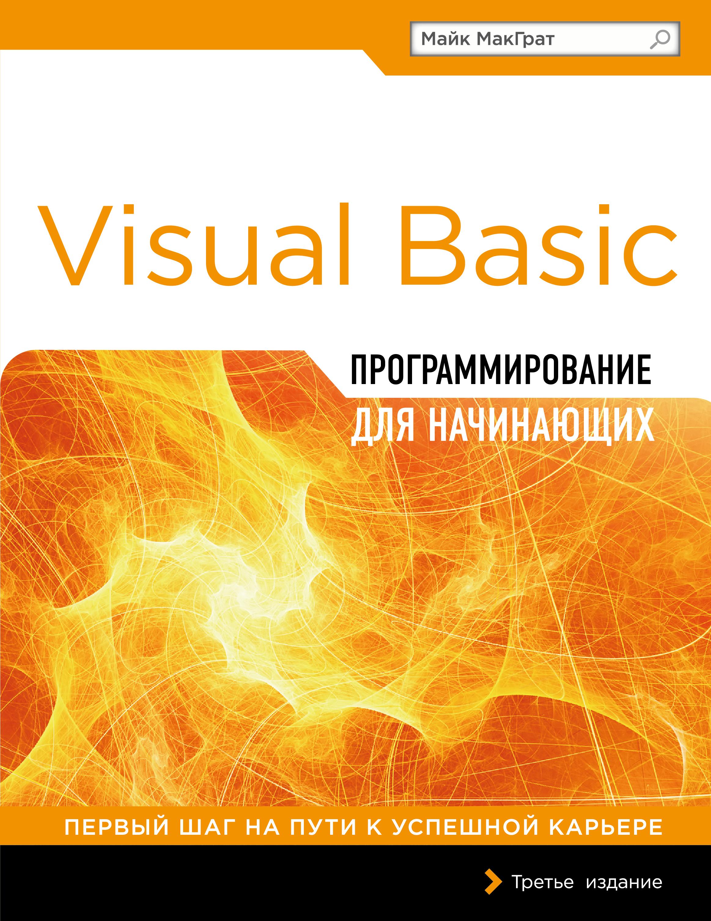 В. А. Обручев Программирование на Visual Basic ISBN: 978-5-699-81136-6 в а зеньковский программирование на visual basic 6 5 и visual basic net isbn 5 98003 260 6