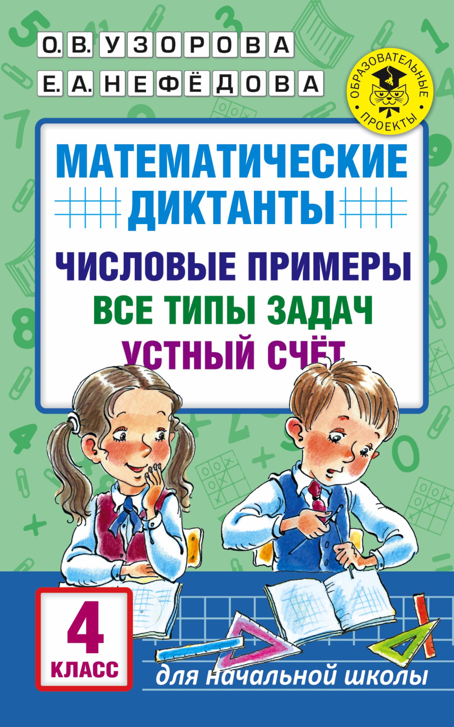 Математические диктанты. 4 класс. Числовые примеры. Все типы задач. Устный счёт