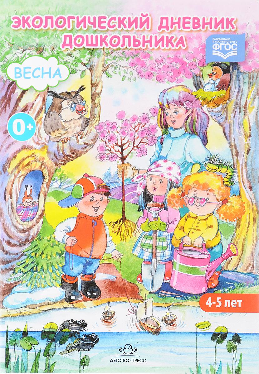 Экологический дневник дошкольника. Весна