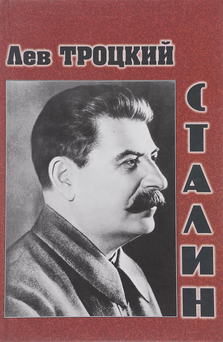 Лев Троцкий Сталин арсен мартиросян сталин и достижения ссср