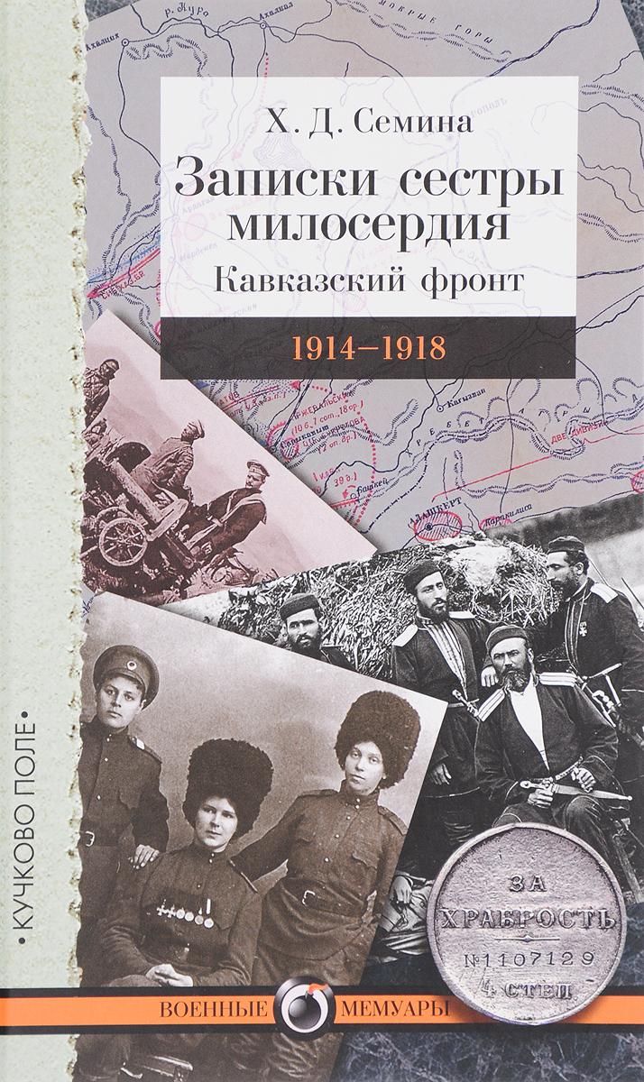 Х. Д. Семина Записки сестры милосердия. Кавказский фронт. 1914-1918 akita