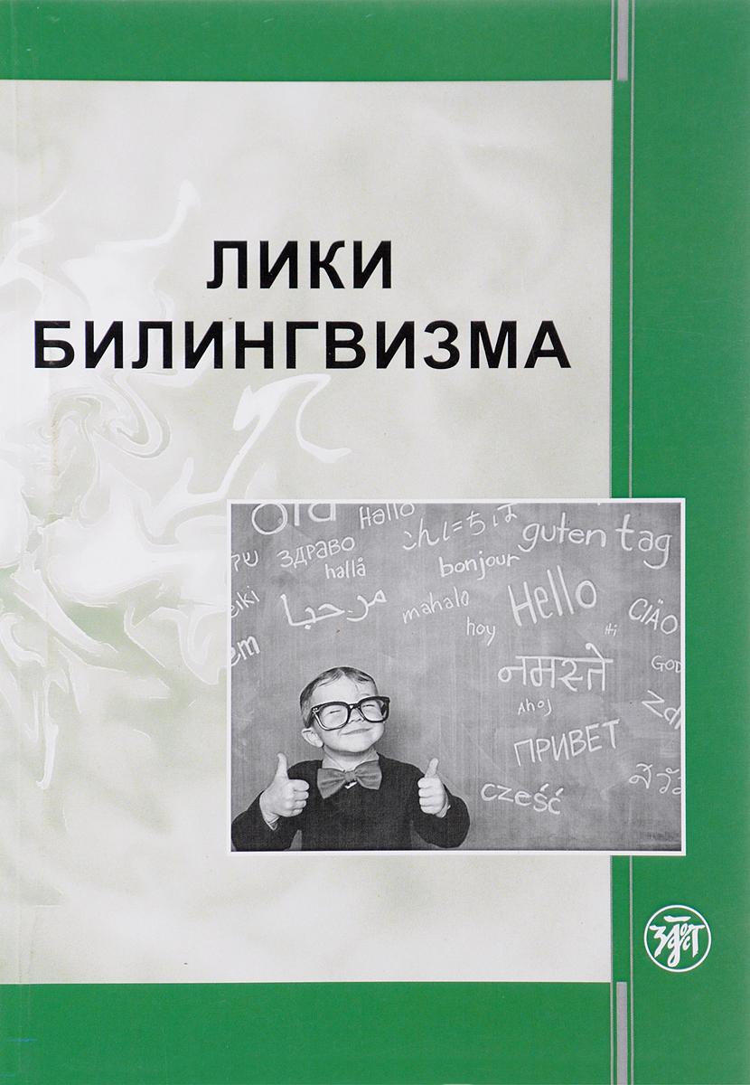 Лики билингвизма стелла наумовна цейтлин освоение языка ребенком в ситуации двуязычия