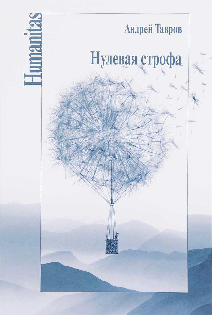Андрей Тавров Нулевая строфа андрей бочкарев процессный подход к планированию и моделированию цепи поставок