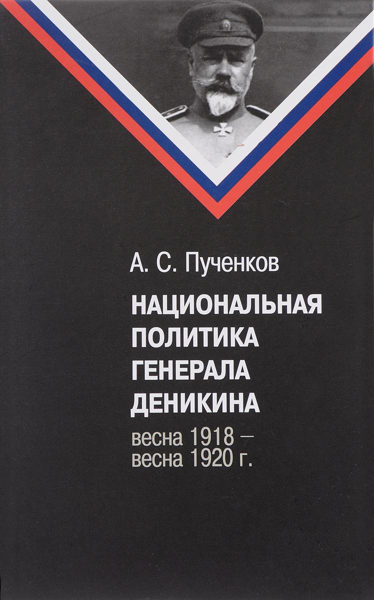 А. С. Пученков Национальная политика генерала Деникина