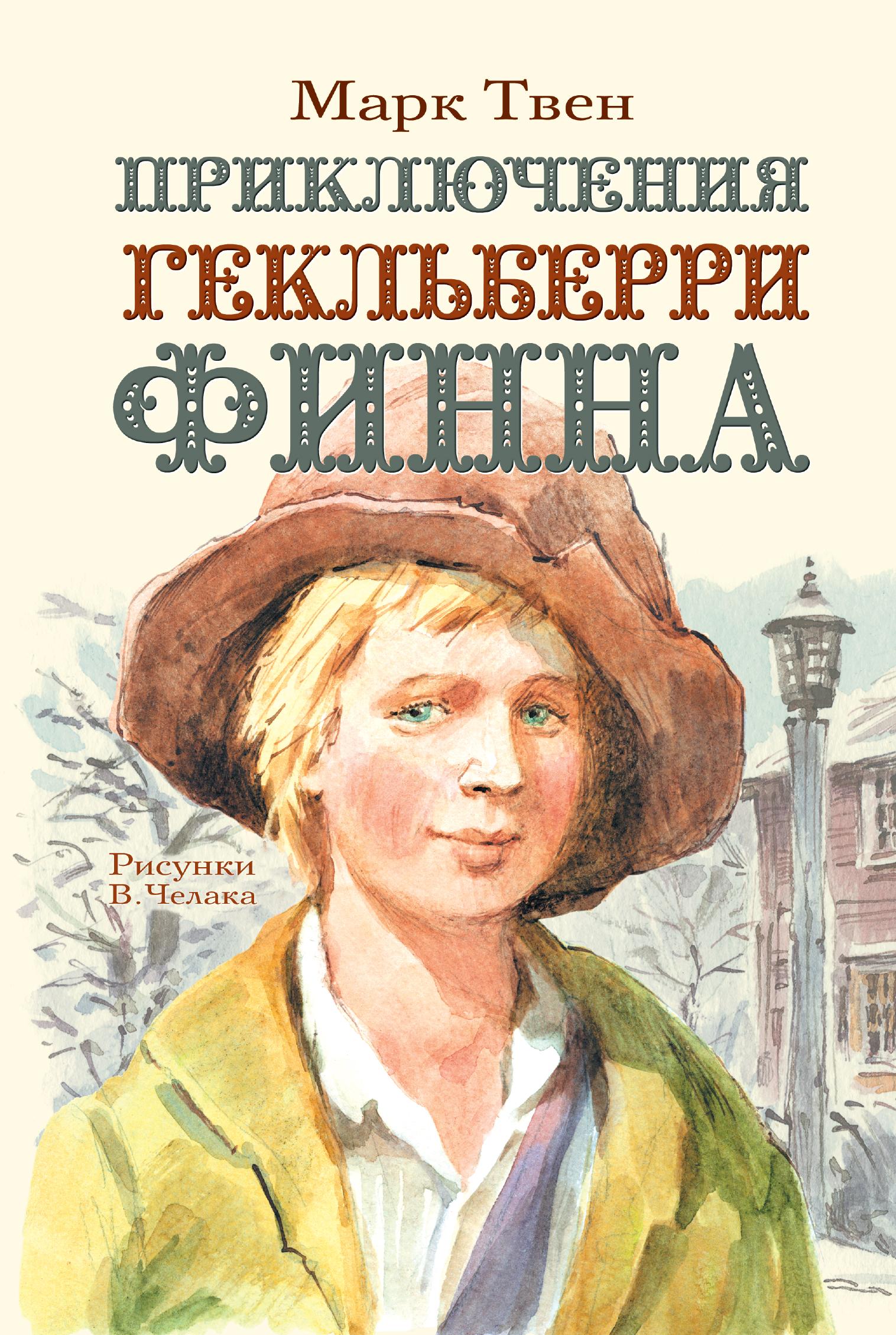 Марк Твен Приключения Гекльберри Финна аудиокниги иддк аудиокнига твен марк городок на миссисипи приключение тома сойера