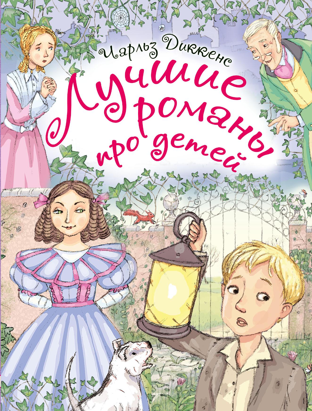 Чарльз Диккенс Лучшие романы про детей чарльз диккенс оливер твист в изложении для детей