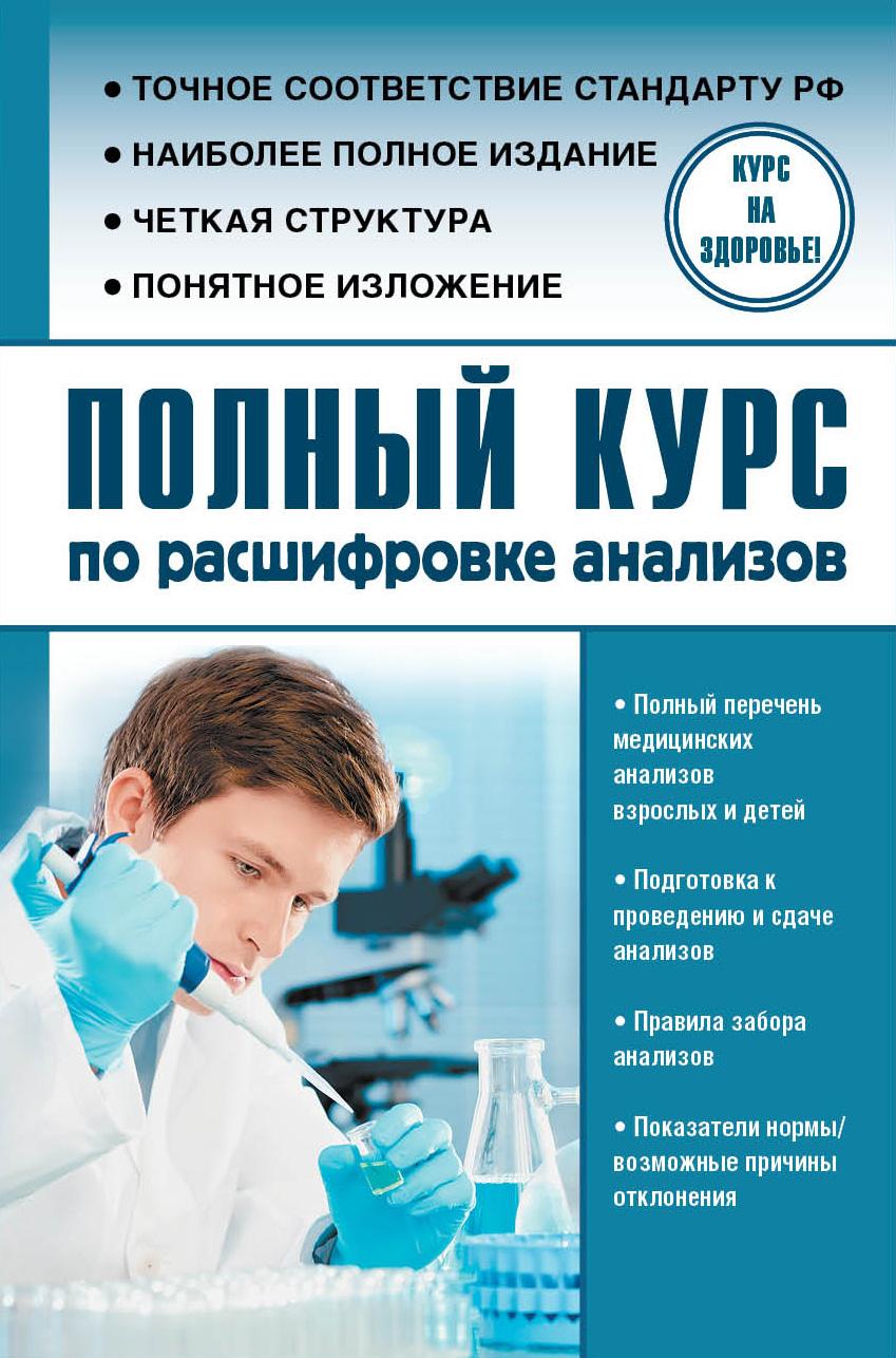 Л. А. Лазарева, А. Н. Лазарев Полный курс по расшифровке анализов лазарева и лось в облаке