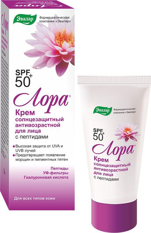 Эвалар Лора, крем SPF 50 для лица, туба 30 г (солнцезащитный, омолаживающий с пептидами) эвалар лора сыворотка мезоэффект с мезороллером туба 30 г альтернатива салонной мезотерапии