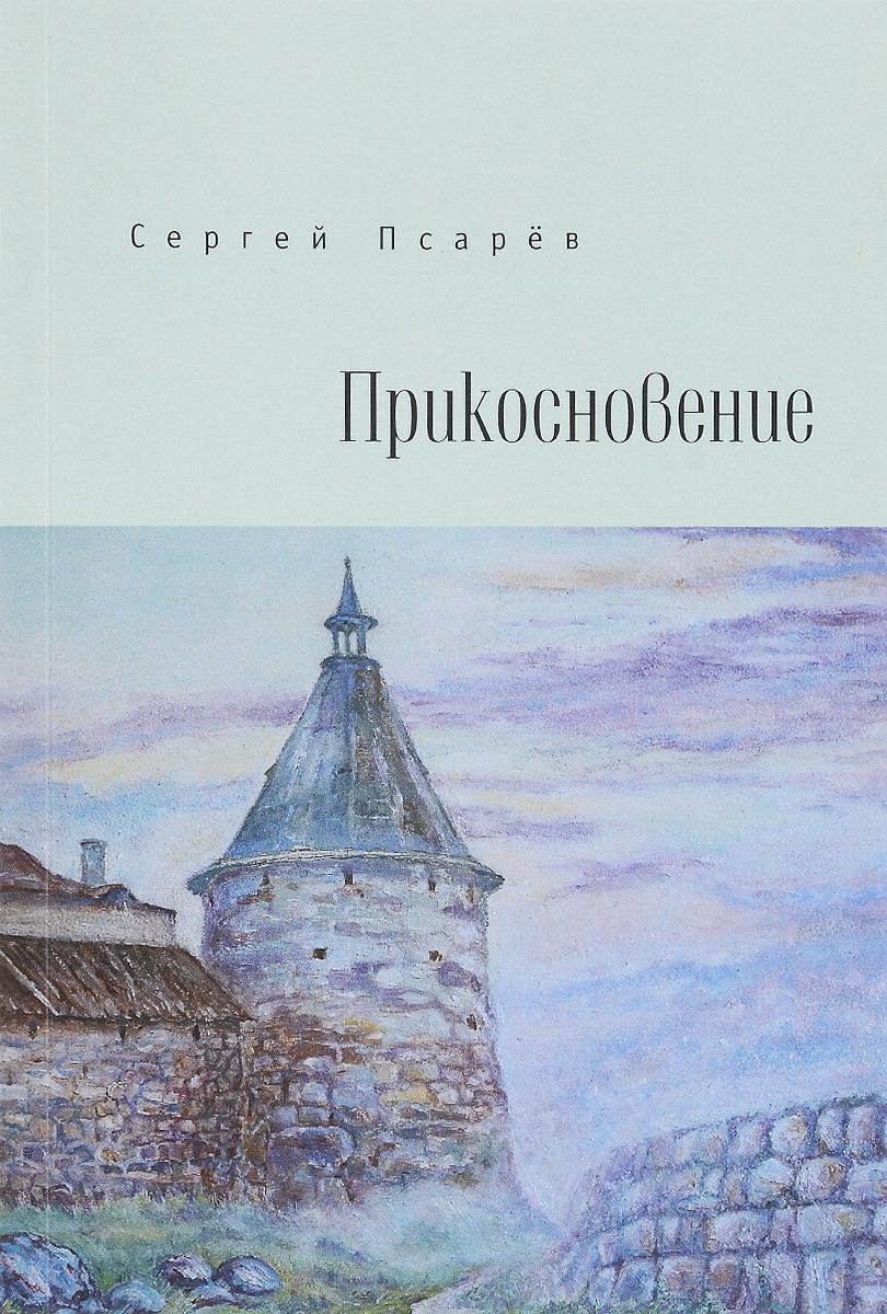 Сергей Псарев Прикосновение первов м рассказы о русских ракетах книга 2