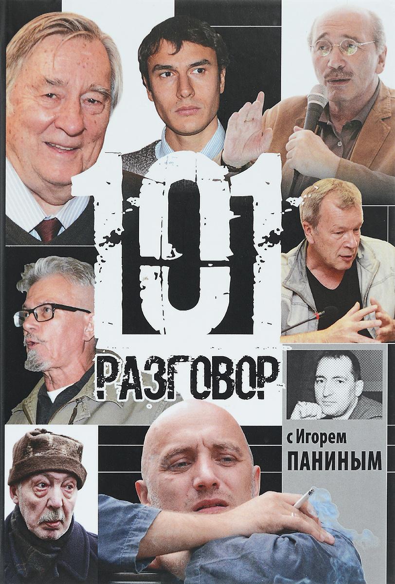 Игорь Панин 101 разговор с Игорем Паниным