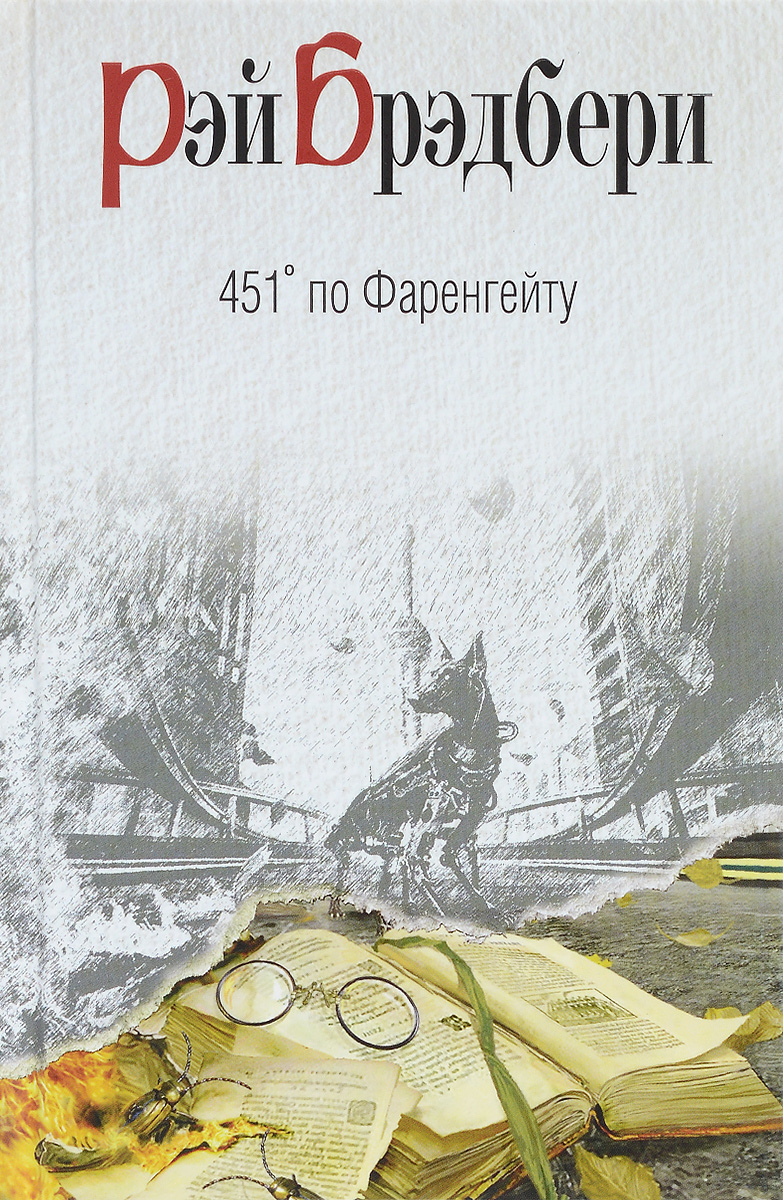 451' по 'аренгейту
