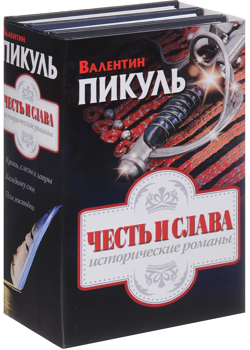 Валентин Пикуль Честь и слава (комплект из 3 книг)