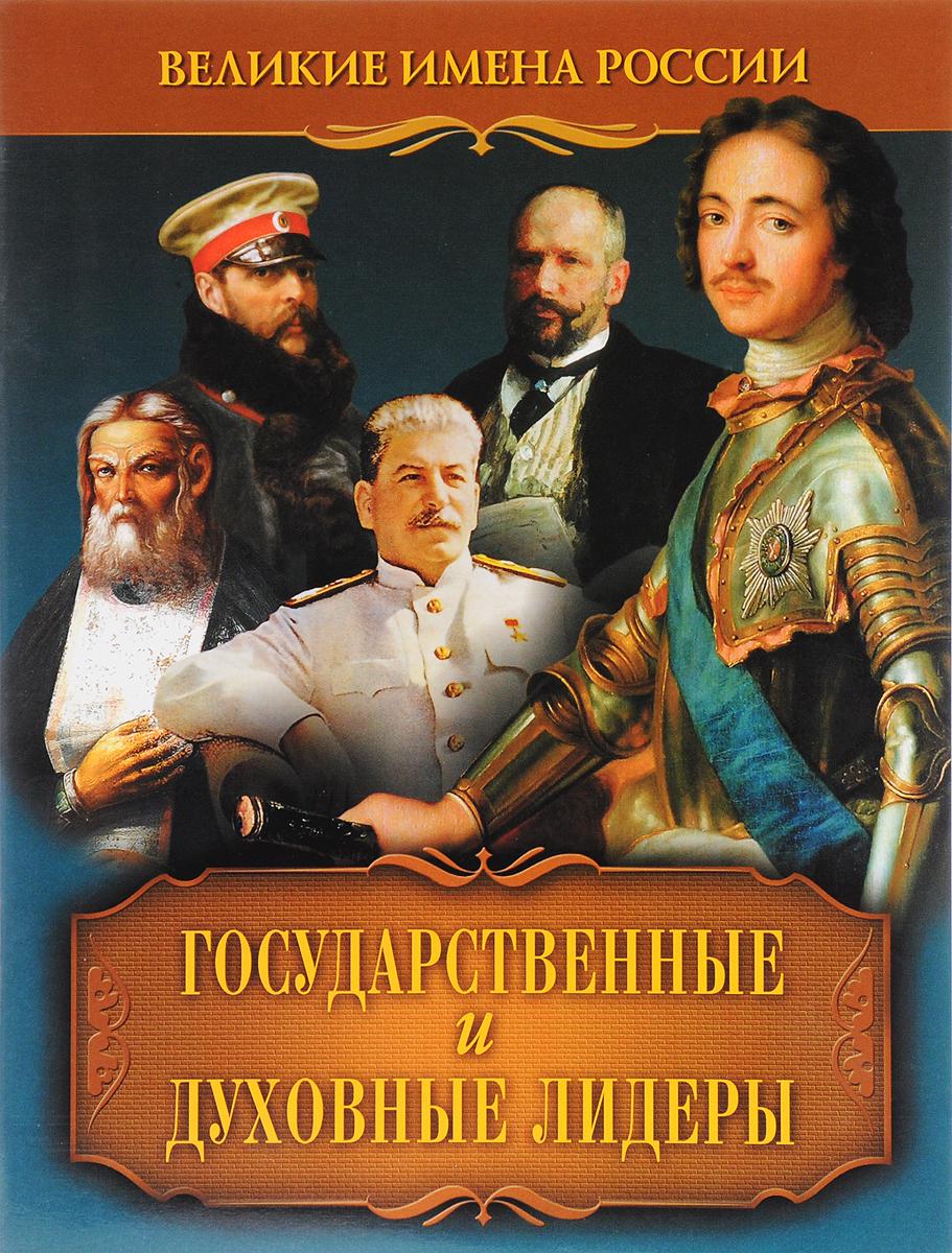 В. Артемов Государственные и духовные лидеры великие имена россии