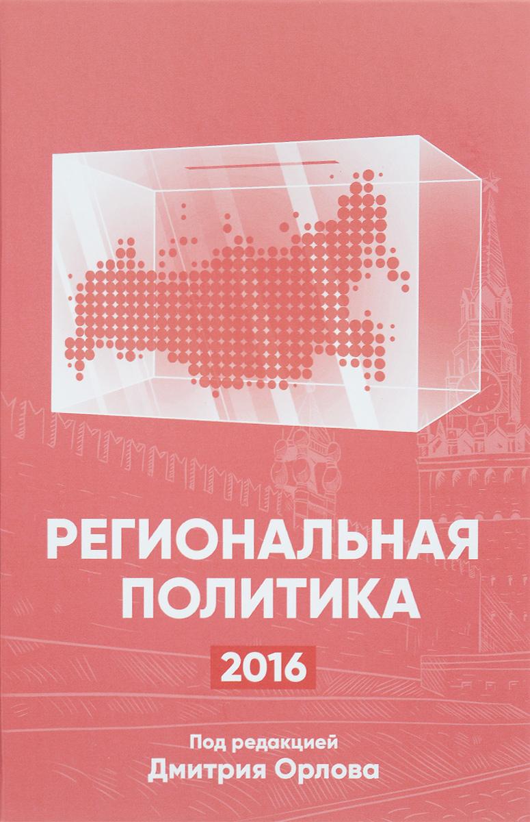 Региональная политика - 2016. Сборник статей и аналитических докладов день выборов 2