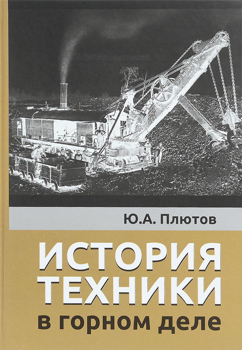 Ю. А. Плютов История техники в горном деле