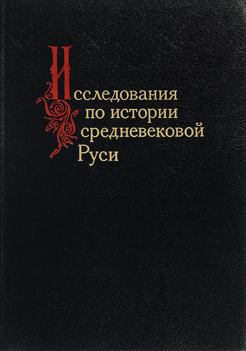 Исследования по истории Средневековой Руси